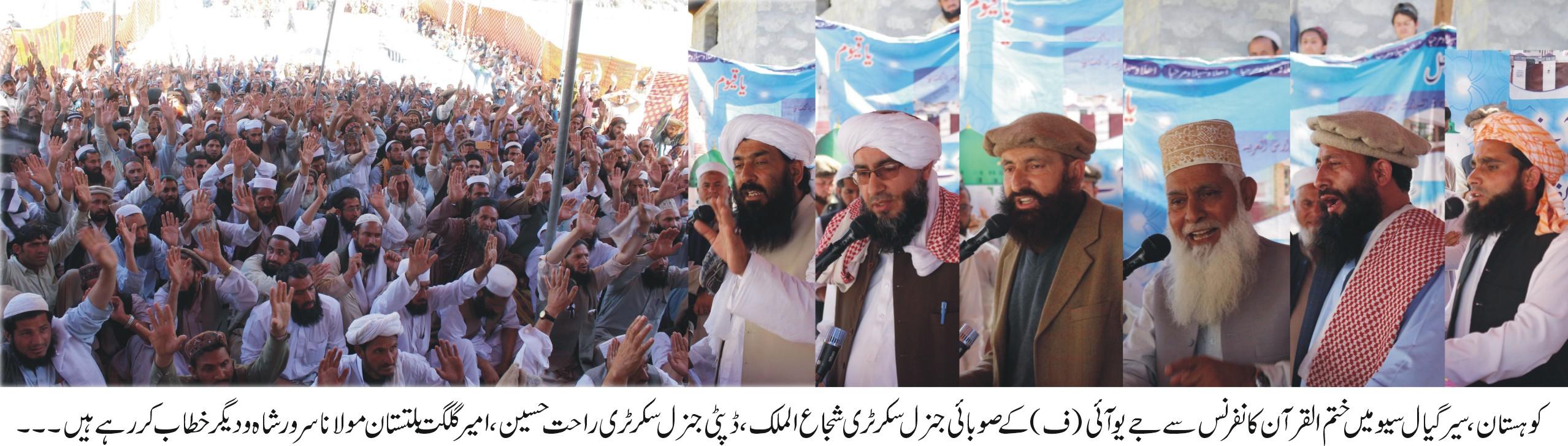 کوہستان: سیرگیال سیو میںجمعیت علما اسلام کے زیر اہتمام تعلیم القرآن کانفرنس کا انعقاد