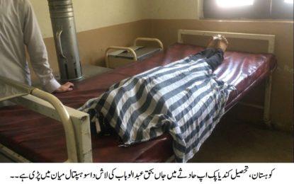 کندیا، کوہستان: پک اپ کھائی میںگر گئی، ایک شخص جان بحق، چار زخمی