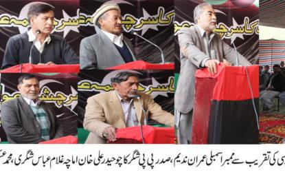 شہید بھٹو پاکستان اور گلگت بلتستان کے محسن ہیں، انہوںنے عوام کو جینے کا سلیقہ سکھایا:عمران ندیم کا شگر میں خطاب