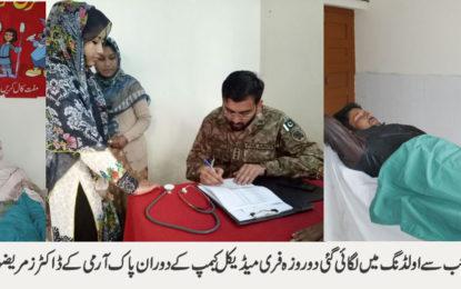 اولڈنگ کھرمنگ میںپاک فوج کے زیرِاہتمام دو روزہ مفت میڈیکل کیمپ کا انعقاد