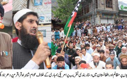 کشمیر، افغانستان اور فلسطین میںمسلمانوں پر ہونے والے مظالم کے خلاف کوہستان میںاحتجاجی مظاہرہ