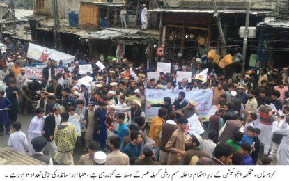 """""""ہم جہل مٹانے نکلے ہیں، آو ہمارے ساتھ چلو""""، کوہستان میں سینکڑوں طلبا کی  تعلیم کے حق میں ریلی"""
