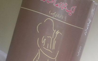 عبدالسلام نازؔ کا ''ایک متنازعہ افسانہ''