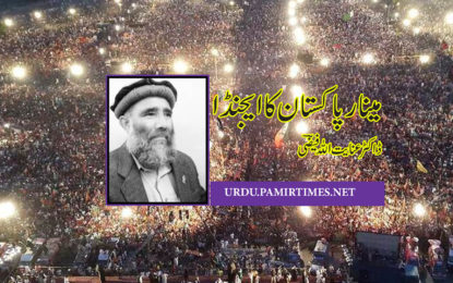 مینار پاکستان کا ایجنڈا
