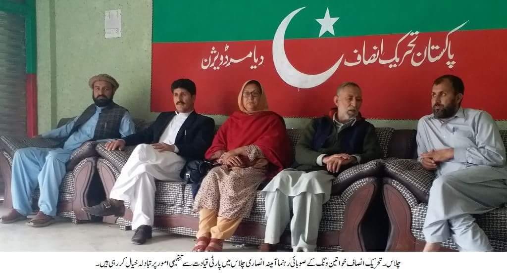 تحریک انصاف کی رہنما آمنہ انصاری کا دورہ چلاس، ضلعی عہدیداروںسےملاقاتیں