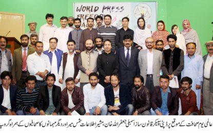 گلگت پریس کلب میںیوم صحافت پر تقریب منعقد، صحافیوںکے مسائل اور ان کی ذمہ داریوں پر گفتگو ہوئی