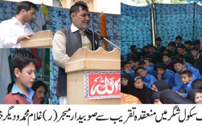 حسن شہید پبلک سکول مرہ پی شگر میں تعارفی پروگرام منعقد