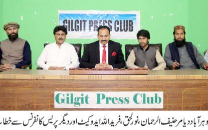وزیر اعلی نے گوہر آباد دیامر کے مکینوں کا دل جیت لیا ہے، عمائدین کا گگلت میںپریس کانفرنس