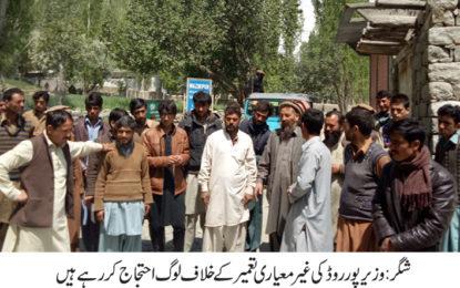 وزیر پور اور گلاب پور شگر کے مکین سڑک کی غیر معیاری تعمیر کے خلاف سراپا احتجاج