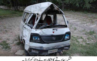 شگر : ٹریفک حادثے میں تین افراد شدید زخمی ہوگئے