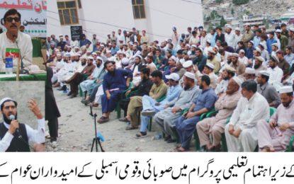 تعلیمی کانفرنس کا انعقاد، ضلع کوہستان کی خواتین میںتعلیم کی شرح5.1 فیصد ہونے کا انکشاف