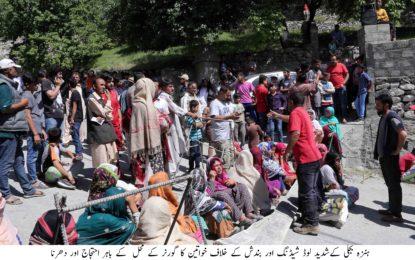 ہنزہ: بجلی کے ستائے سینکڑوںافراد کا گورنر کے ذاتی محل کے سامنے دھرنا