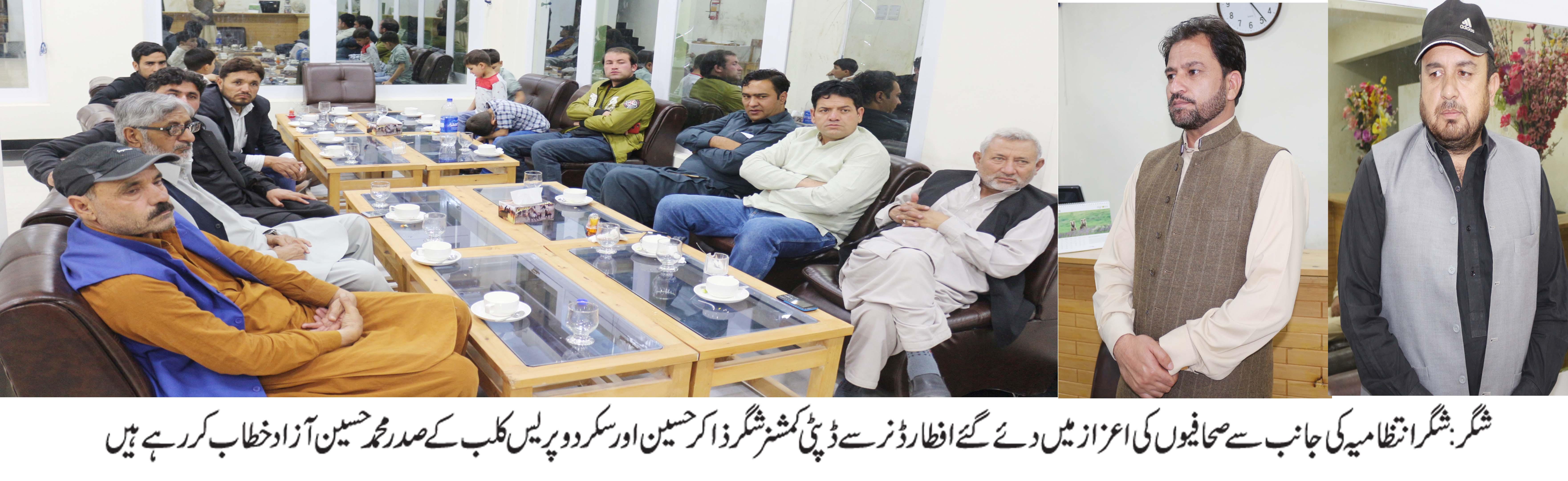 ضلعی انتظایہ شگر نے صحافیوں کے اعزاز میں افطار ڈنر کا اہتمام کیا