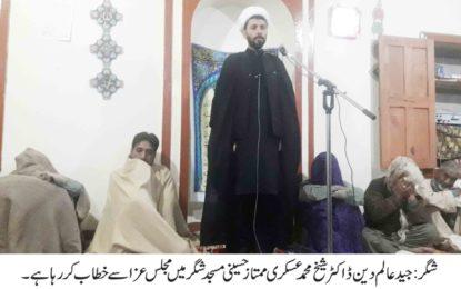یوم شہادت امام علی پر مرکنجہ حسینی مسجدمیں مجلس کا انعقاد