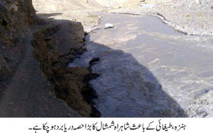 شمشال کی مرکزی سڑک دریائی کٹاو کی زدمیںآگئی، رابطہ منقطع