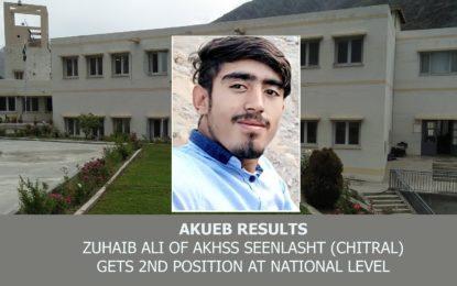 آغاخان ہائیر سیکنڈری سکول سین لشٹ کے طالبعلم  زوہیب علی کااعزاز، ملک بھر میں دوسری پوزیشن حاصل کرلی
