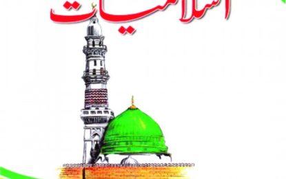 اسلامیات کے پرچے میںغلطیاں، آوٹ آف کورس سوالات بھی شامل