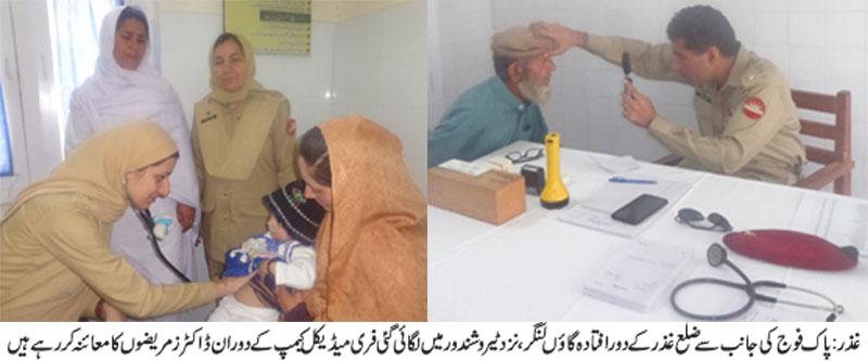 غذر کے بالائی علاقوںمیںپاک فوج نے مفت میڈیکل کیمپس کا اہتمام کیا