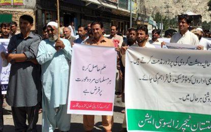 ٹیچرز ایسوسی ایشن کا دیامر میںتعلیمی اداروںپر حملوںکے خلاف احتجاجی مظاہرہ