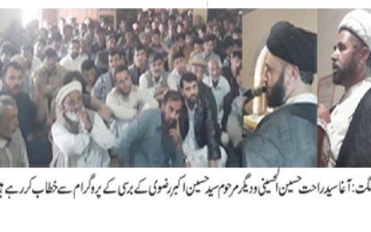 پاکستان میںتبدیلی رونما ہوچکی، ہمیںبھی ملک سنوارنے میںاپنا حصہ ڈالنے کی ضرورت ہے، آغا راحت حسین الحسینی