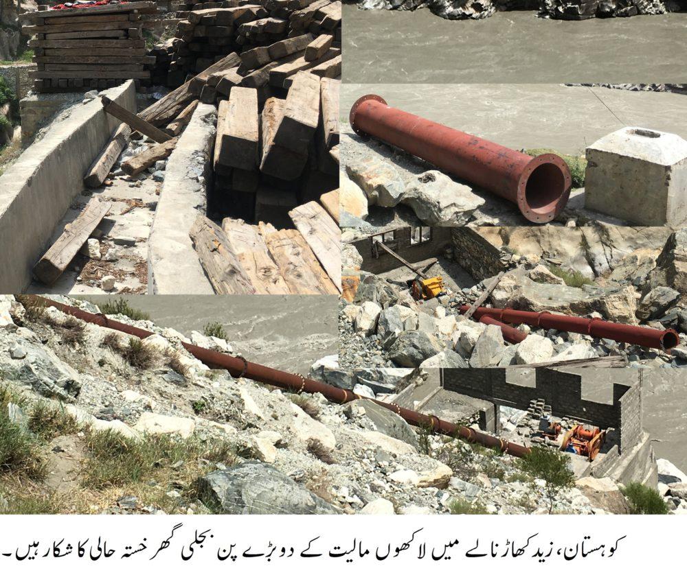 کوہستان: زیدکھاڑ نالے میںبجلی گھر کے جنریٹرز کھلے آسمان تلے خراب ہو رہے ہیں، انتظامیہ خاموش تماشائی