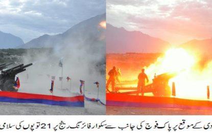 یوم آزادی پر پاک فوج کے زیر اہمتام گلگت میں شاندار تقریبات کا انعقاد