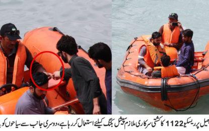 ریسکیو 1122 کی حفاظتی کشتی غیر قانونی طور پر سیاحتی مقاصد کے لئے استعمال ہونے کا انکشاف