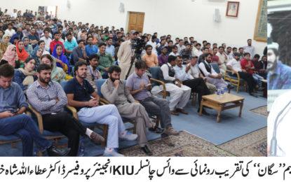 """قراقرم یونیورسٹی میں شینا صوفی البم """"سگان"""" کی تقریب رونمائی"""