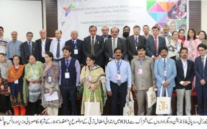 قراقرم یونیورسٹی میں ابتدائی ترقی  اطفال (ای سی ڈی) کے موضوع پر دو روزہ قومی سیمنارکا آغاز