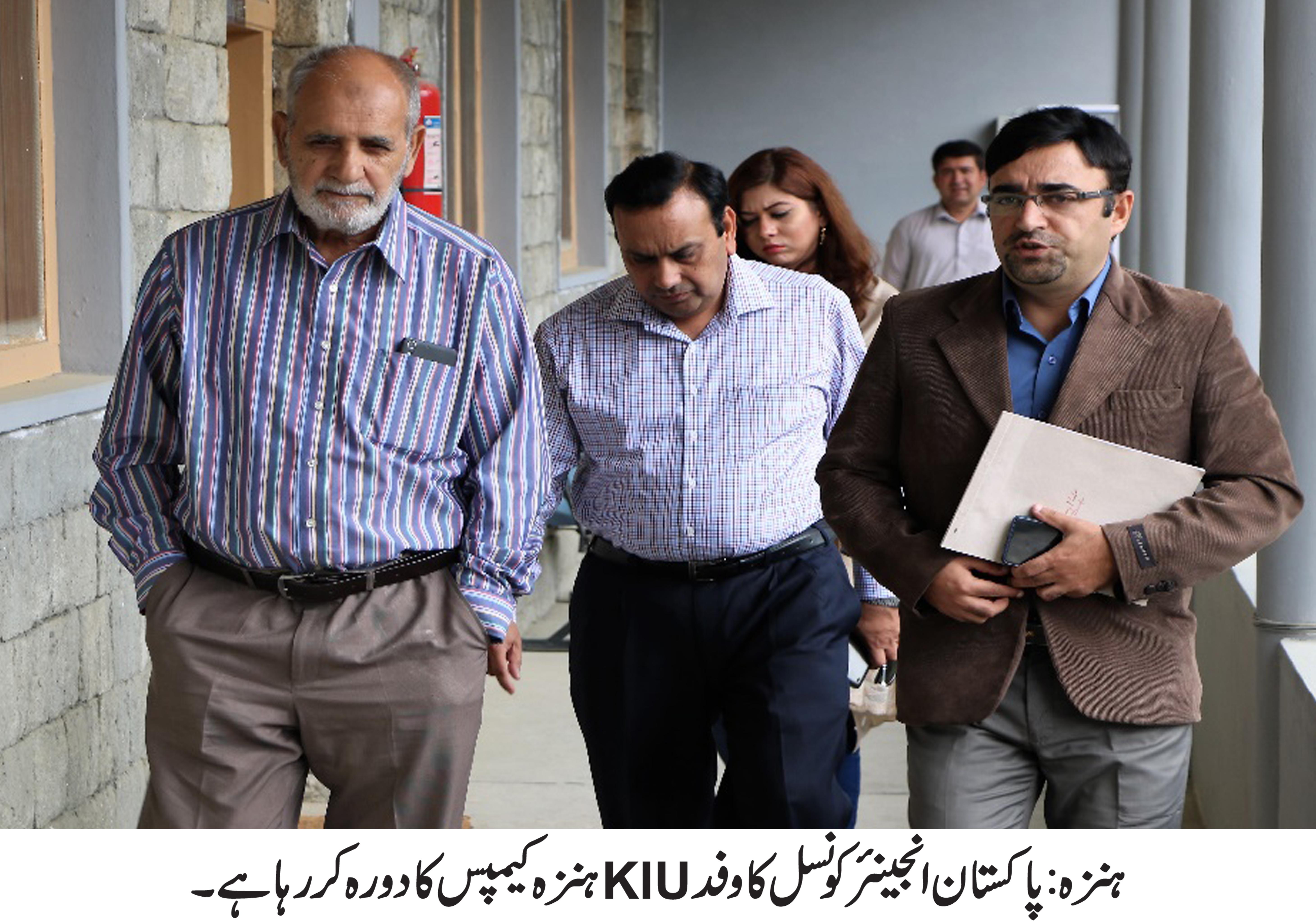 پاکستان انجنئیرنگ کونسل کے وفد نے قراقرم یونیورسٹی ہنزہ کیمپس کا دورہ کیا