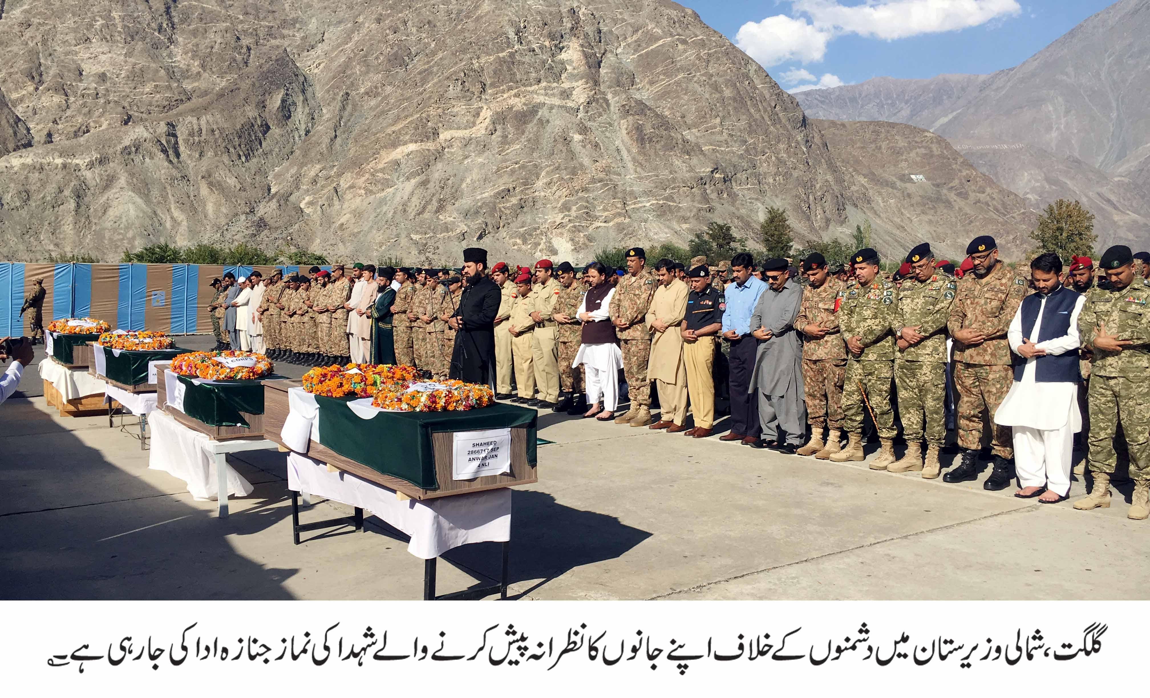 وزیرستان میںشہید ہونے والے پانچ نوجوان گلگت بلتستان میںسپرد خاک