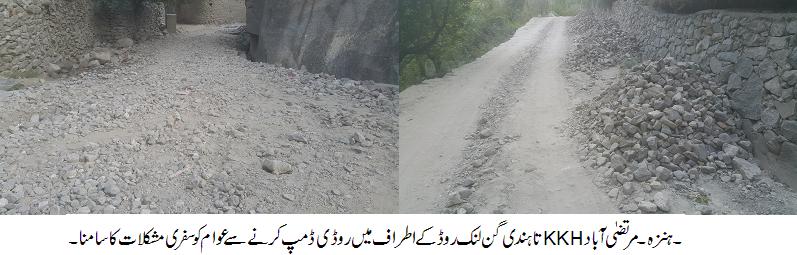 مرتضی آباد ہنزہ میںرابطہ سڑک ادھوری چھوڑ کر ٹھیکیدار غائب ہوگیا، عوام اذیت میںمبتلا