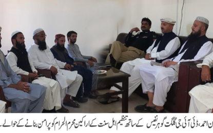 تنظیم اہلسنت اور کمشنر گلگت ڈویژن کی میٹنگ، محرم کے دوران امن یقینی بنانے کا عزم