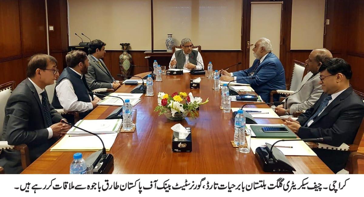 سٹیٹ بینک آف پاکستان گلگت بلتستان کی معاشی ترقی کے لئے اقدامات کرے گا، گورنر طارق باجوہ
