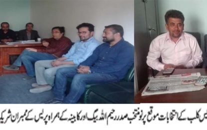 رحیم اللہ بیگ ہنزہ پریس کلب کا صدر مقرر