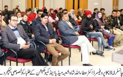 معاشرے کو درپیش سماجی اور معاشرتی مسائل کے حل کیلئے بامقصدتحقیق کا فروغ لازمی ہے، ڈاکٹر عطا ء اللہ شاہ