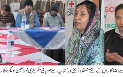 ہلال احمرکی جانب سے بچھڑے ہوئے خاندانوں کے مابین باہمی روابط کی بحالی کے موضوع پرورکشاپ کا انعقاد