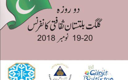 KIU میں گلگت بلتستان کی ثقافت پر دو روزہ کانفرنس کا انعقاد