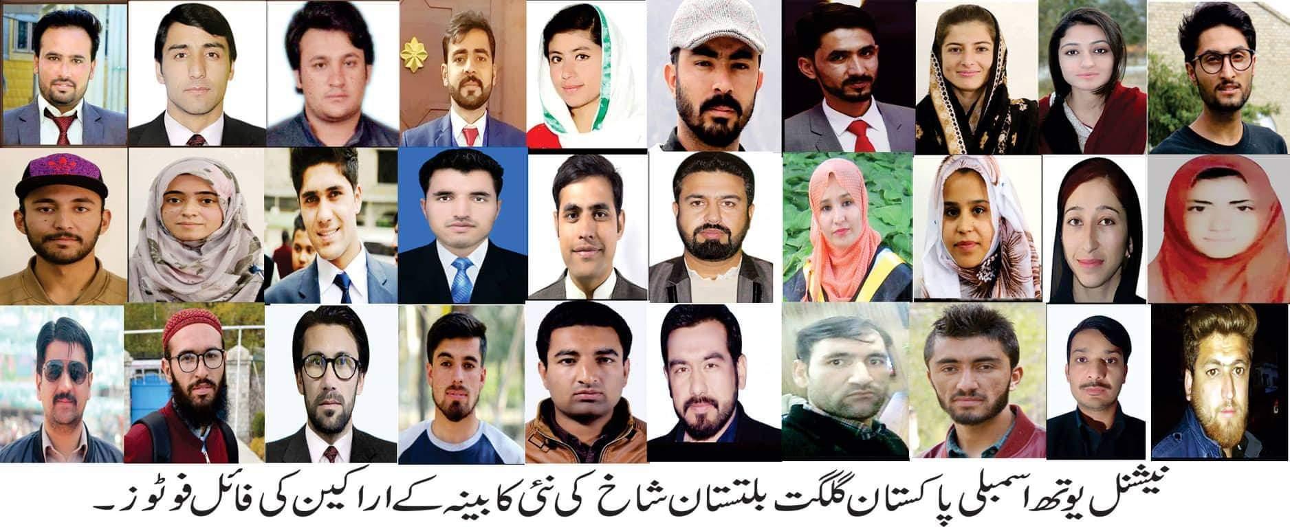 نیشنل یوتھ اسمبلی جی بی کی نئی کابینہ کا اعلان