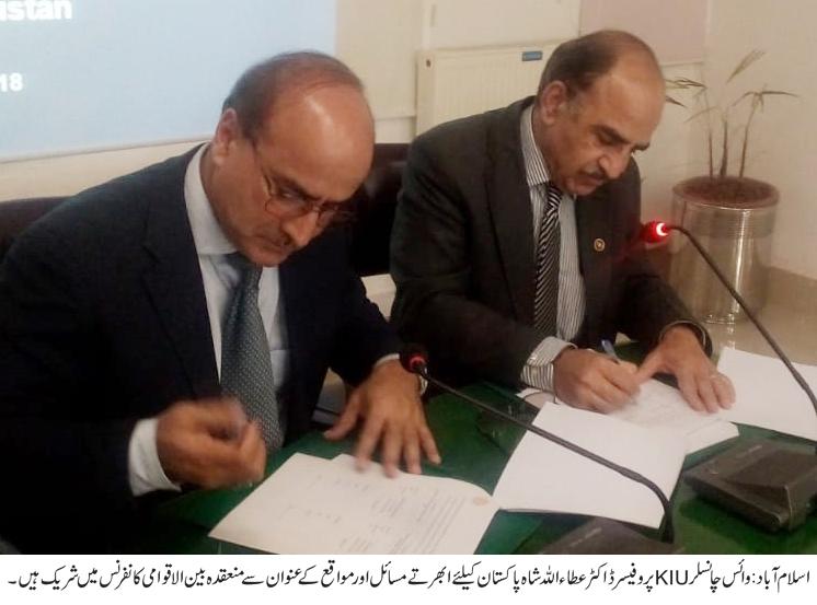 قراقرم یونیورسٹی میں قابل توسیع توانائی سنٹر قائم کرنے حوالے سے سمجھوتے پر دستخط
