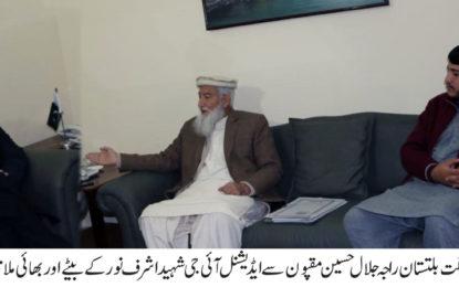 شہید اشرف نور کے بچوں کا درپیش مسائل کے حل کے لیئے گورنر گلگت بلتستان سے ملاقات