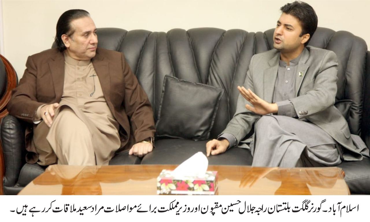 گورنر گلگت بلتستان راجہ جلا ل حسین مقپون نے وفاقی وزیر مواصلات سے ملاقات