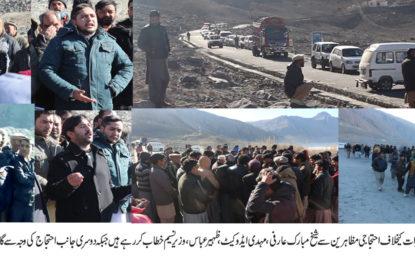 شگر تا سکردو رابطہ سڑک کی ناقص تعمیر کے خلاف عوام سراپا احتجاج
