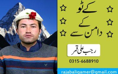 گلگت بلتستان اور دیگر علاقوں کے صحافیوں کا آئی ایس پی آر کا دورہ