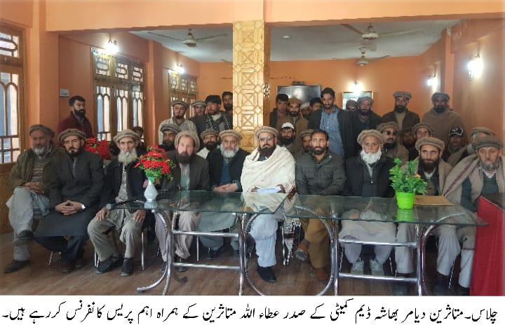 متاثرین ڈیم کی آبادکاری کے لئے کلکٹر امیر اعظم کے اقدامات کی حمایت کرتے ہیں، پریس کانفرنس متاثرین دیامر ڈیم کمیٹی