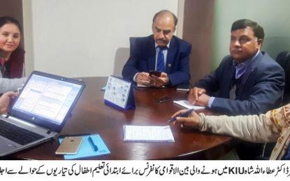 قراقرم یونیورسٹی اگست میں اطفال کی ابتدائی تعلیم پربین الاقوامی کانفرنس منعقد کریگی