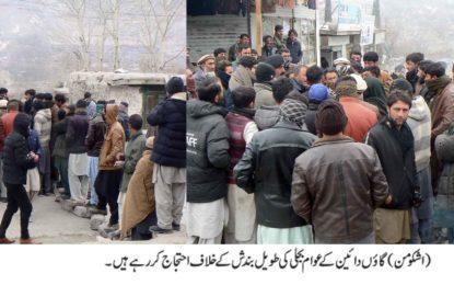 دائین اشکومن کے مکینوں کا بجلی کی طویل لوڈشیڈنگ کے خلاف احتجاجی دھرنا