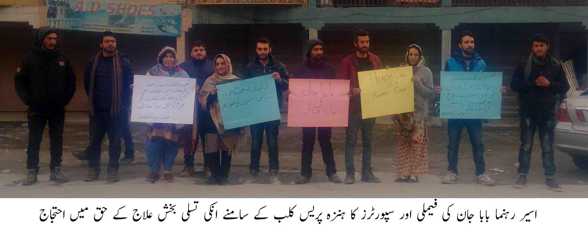 اسیر ترقی پسند رہنما بابا جان کو صحت سہولیات سے محروم رکھنے کی مذموم حرکت کے خلاف احتجاجی مظاہرہ