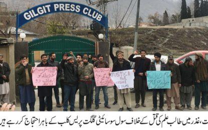 گلگت میں طالب علم دیدار حسین کی قتل کے خلاف احتجاج