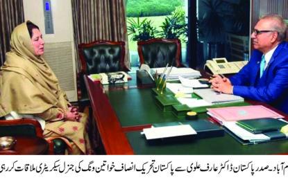 دلشاد بانو کا صدر پاکستان ڈاکٹر عارف علوی سے ملاقات